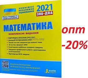 ЗНО 2021 / Математика. Комплексне видання / Гальперіна / Літера