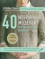 """""""40 Избранных моделей, неподвластных времени""""  Нора Гоан"""