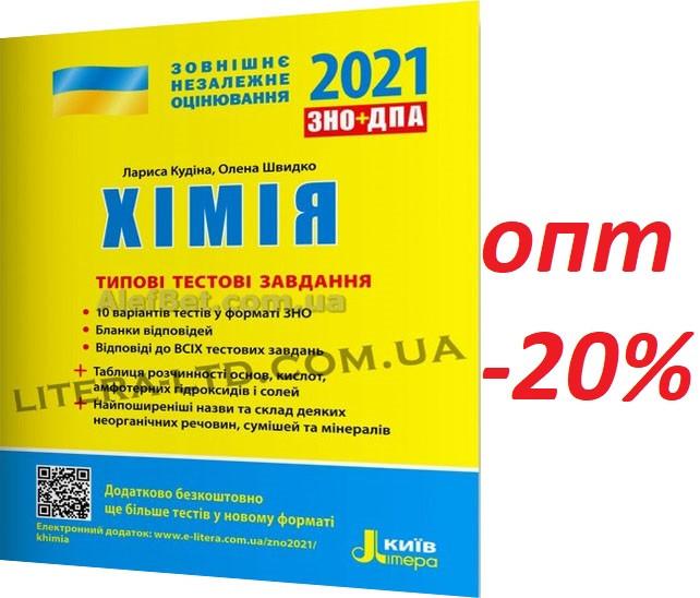 ЗНО 2021 / Хімія. Типові тестові завдання / Титаренко / Літера