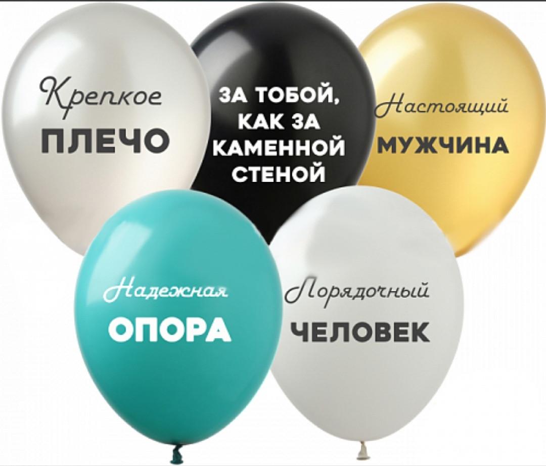 Воздушные шары с надписью Ассорти разноцветные 12 дюймов / 30 см