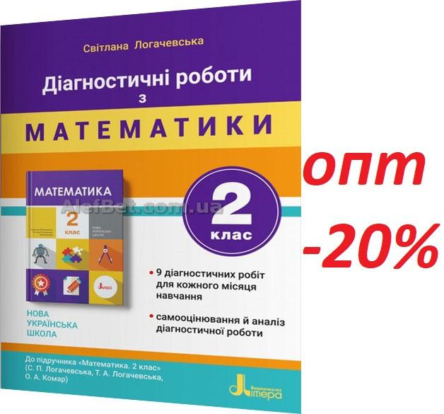2 клас / Математика. Діагностичні роботи (НУШ) / Логачевська / Літера