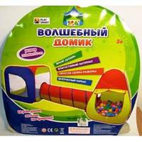 Палатка 5025 Детская игровая палатка с тоннелем