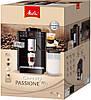 Кофемашина автоматическая Melitta CAFFEO Passione OT Black F53/1-102, фото 3