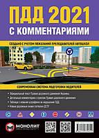 ПДД с комментариями 2021 (на русском языке) - учебная литература для автошкол.