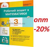 3 клас. Математика. Робочий зошит до підручника (НУШ) / Логачевська / Літера