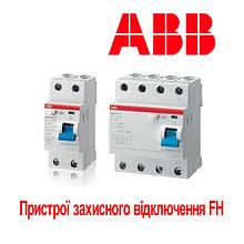 Пристрої захисного відключення FH