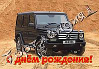 Пищевая сахарная картинка Машины 154