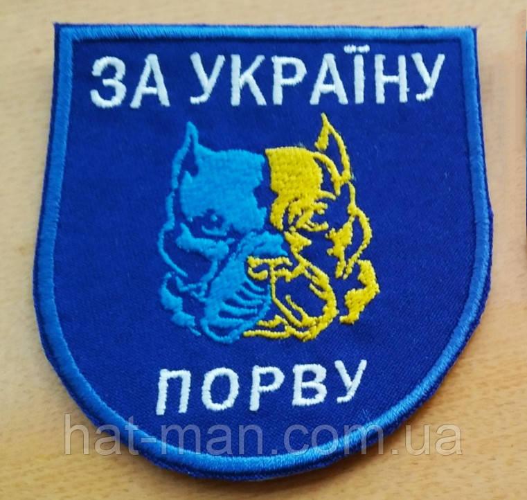 "Шеврон ""Порву за Україну"""