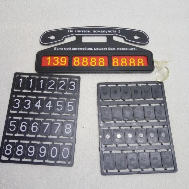 Табличка (Эмблема) c номером телефона под лобовое стекло автомобиля Call Number Lider