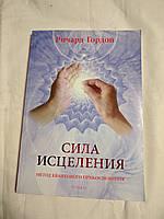 """Книга """"Сила исцеления"""" Ричард Гордон"""