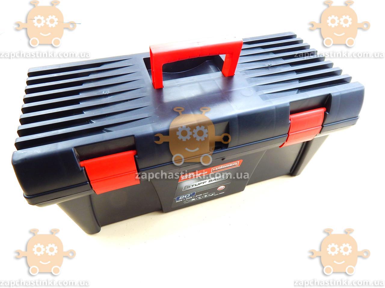 Ящик для інструментів (20) 525х256х246мм (пр-во HAISSER) З 131933