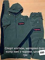 Флисовые спортивные костюмы Суприм Supreme