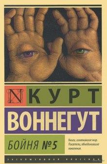 Бойня №5 Воннегут К. -ТВЕРДЫЙ ПЕЕПЛЕТ