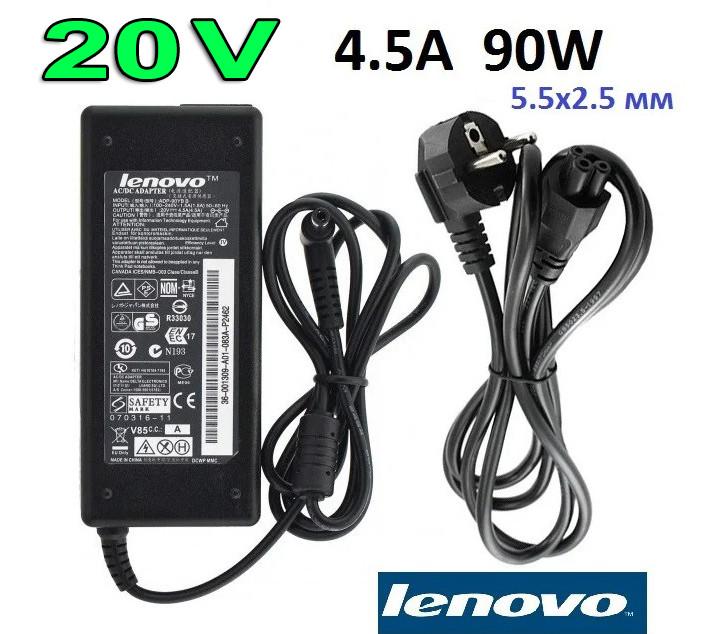 Зарядное устройство Lenovo IdeaPad G550 (20V 4.5A 90W 5.5x2.5 мм)