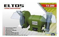 Станок заточной 2-х дисковый Eltos ТЭ-200 1100 Вт