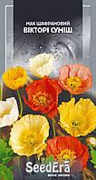 Мак шафрановый Виктори смесь, 0.2 г, пакетированные семена SeedEra, семена многолетних цветов почтой