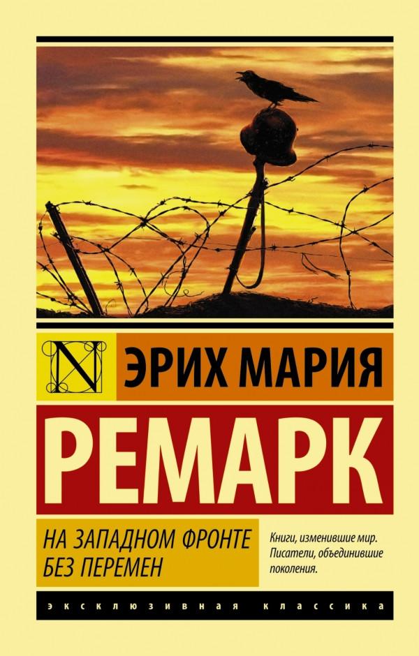 Ремарк Эрих Мария - На Западном фронте без перемен