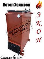 Котлы Холмова сталь 5мм, 4 мм от производителя. От 6 до 60 кВт Повышенный КПД.