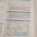 География Украины серия спасатель 8-9 класс, фото 3