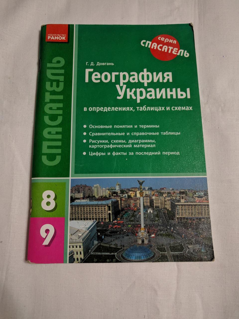 География Украины серия спасатель 8-9 класс