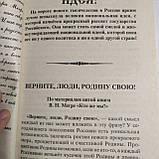 Звенящие кедры России, фото 3
