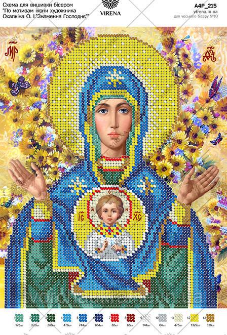 А4Р_215 По мотивам иконы А. Охапкина Знамение Господнее. Схема для вышивания бисером