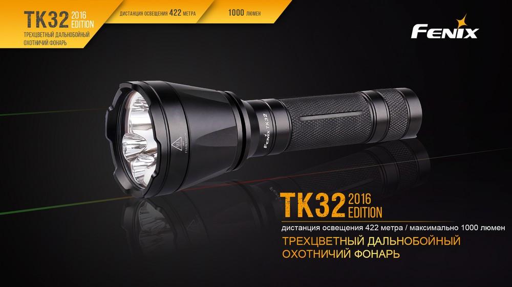 Ліхтар ручний Fenix TK32 2016