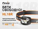 Ліхтар налобний Fenix HL18R чорний, фото 6