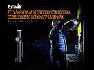 Ліхтар ручний Fenix WT20R, фото 7