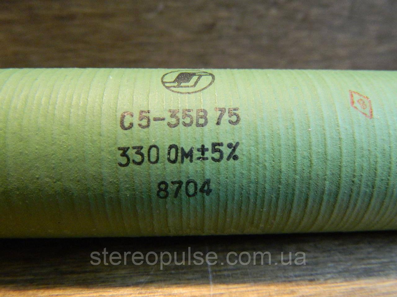 Резистор  С5- 35В   75вт   330 Ом  5%