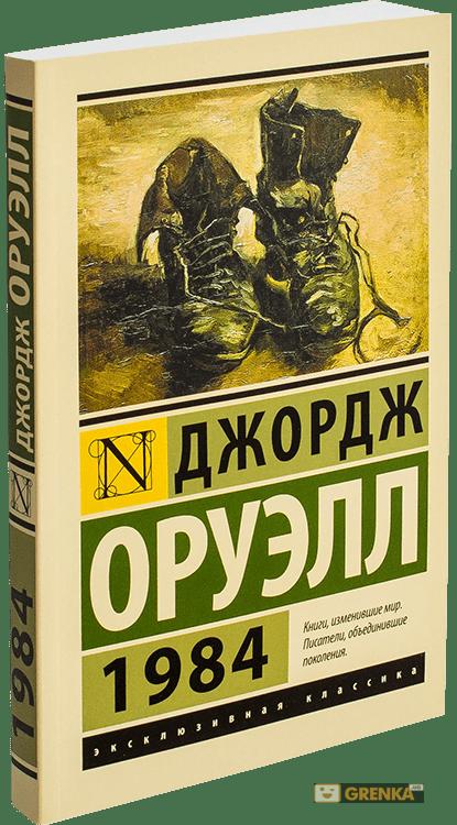 Оруэлл Д. 1984-ТВЕДЫЙ ПЕЕПЛЕТ