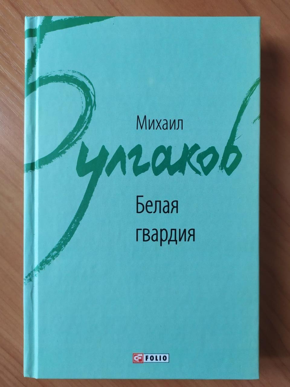 Михаил Булгаков. Белая гвардия