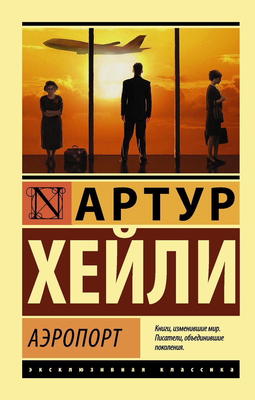 "Артур Хейли ""Аэропорт""-ТВЕРДЫЙ ПЕЕПЛЕТ"