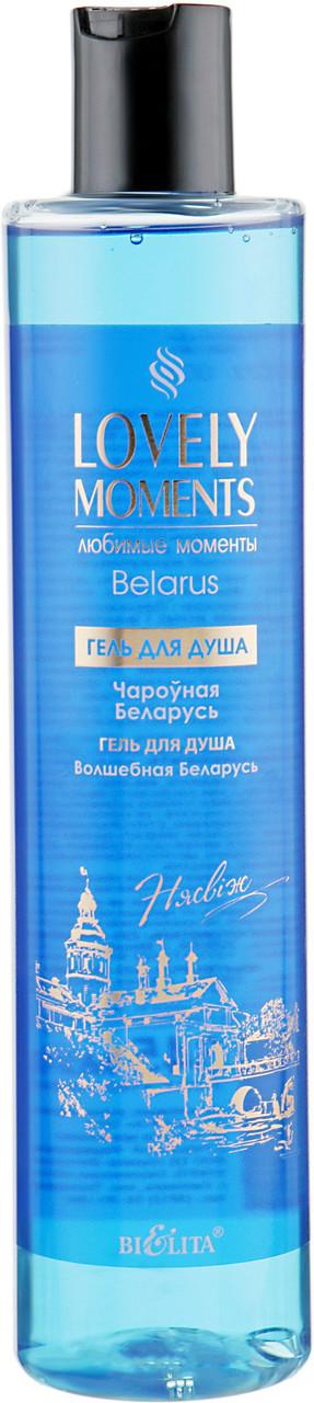 Гель для душа Чароўная Беларусь