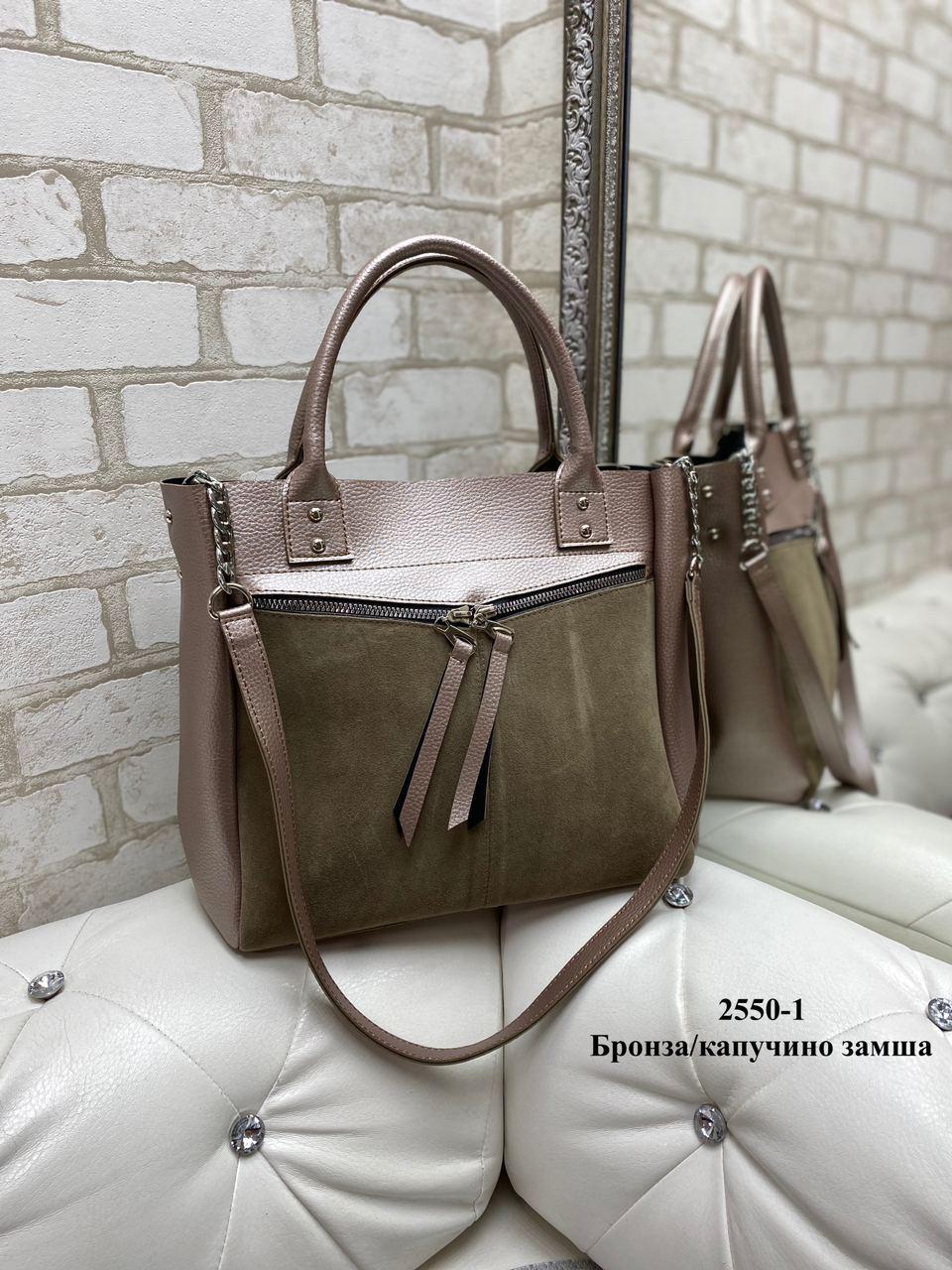 Жіноча комбінована сумка кожзам/натуральна замша