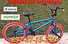 ✅Велосипед bmx Для Подростка Crosser Rainbow 20 Дюймов Синий с Голубыми покрышками, фото 9