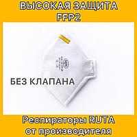 Респиратор FFP2 БЕЗ КЛАПАНА Рута ФФП2 , защитная многоразовая маска для лица от вирусов ОРИГИНАЛ