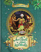Али-Баба и сорок разбойников, 978-5-353-07013-9