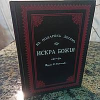 """""""Искра Божия"""" Г.Дяченко"""