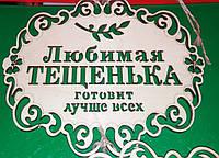 Именная Резная Подставка под Горячее из Дерева, фото 1