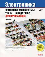 Чарльз Платт Электроника: логические микросхемы, усилители и датчики для начинающих
