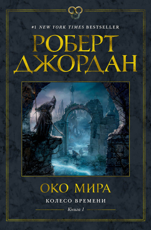Колесо Времени. Книга 1. Око Мира