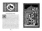 Тысяча и одна ночь. Книга 1. Ночи 1-270 (иллюстр. Н. Ушина), фото 3