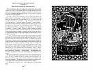 Тысяча и одна ночь. Книга 2. Ночи 271-719 (иллюстр. Н. Ушина), фото 4
