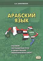 Зарытовская В. Н. Арабский язык. Пособие по развитию речи в общественно-политической сфере