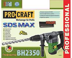 Перфоратор Procraft BH2350 SDS MAX professional NEW