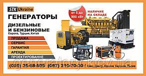 Оренда генератора, прокат 3-100 кВт