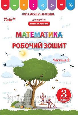 Математика 3 кл Робочий зошит Ч. 1 (Листопад)