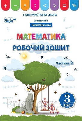 Математика 3 кл Робочий зошит Ч.2 (Листопад)