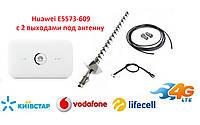 "Комплект для интернета (3G/4G/LTE) Роутер Huawei E5573-609+ Антенна ""СТРЕЛА"" 21Дб+стартовый пакет"